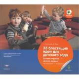 ФГОС (Вдохновение) Бостельманн А. 33 блестящие идеи для детского сада. Делаем игрушки своими руками (под ред. Бондаревой С.Н.), (НациональноеОбразование, 2015), Обл, c.84