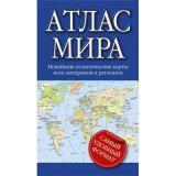 АтласКомпактный Атлас мира, (АСТ, 2018), Обл, c.64