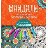 АвторскиеМандалыРаскраски Малахов Г.П. Мандалы-раскраски для здоровья и радости, (Эксмо, 2016), Обл, c.48
