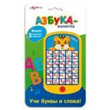 Азбука-малютка (83*137 мм) (электронная, музыкальная игрушка), (Белфакс,Азбукварик, 2015), К