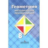 Атанасян Л.С.,Бутузов В.Ф.,Глазков Ю.А. Геометрия 8кл. Методические рекомендации, (Просвещение, 2016), Обл, c.110