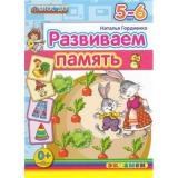 ФГОС ДО Гордиенко Н.И. Развиваем память (для детей 5-6 лет), (Экзамен, 2016), Обл, c.32