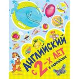 Английский с 2-х лет в картинках, (АСТ,Малыш, 2020), 7Б, c.64