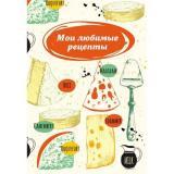 ХлебСоль Мои любимые рецепты. Книга для записи рецептов (сырная тарелка), (Эксмо, 2016), 7Бц, c.96
