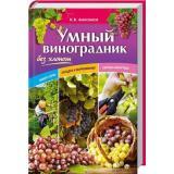 Анисимов Н. Умный виноградник без хлопот, (КлубСемейногоДосуга, 2016), 7Бц, c.352