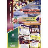 НаглядноТематическиеПлакатыФГОС Профилактика наркомании (4 плаката с методическим сопровождением) (КПЛ-57), (Учитель, 2020), Л, c.4