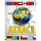 Атлас мира. Максимально подробная информация (Юрьева М.В.) (белый) (065454), (АСТ,ОГИЗ, 2020), 7Б, c.96