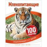 100Фактов Энциклопедия для детей. Млекопитающие (для среднего школьного возраста), (Росмэн, 2017), 7Бц, c.48