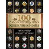 100Лучших 100 самых легендарных юбилейных монет, (Эксмо, 2016), 7Б, c.80
