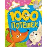 1000 Потешек, (Проф-Пресс, 2019), 7Бц, c.368