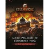 World of Tanks Хэтфилд Т. Боевое руководство командира танка, (Эксмо, 2016), 7Б, c.224