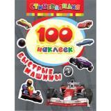 100Наклеек Быстрые машины, (Росмэн/Росмэн-Пресс, 2019), Обл, c.4