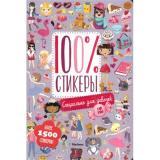 100%Стикеры Специально для девочек (более 1500 стикеров), (Махаон,АзбукаАттикус, 2017), Обл, c.172