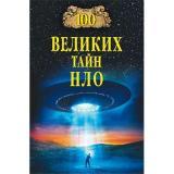 100Великих 100 великих тайн НЛО (Непомнящий Н.Н.), (Вече, 2016), 7Бц, c.416
