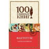 100ГлавныхКниг-м Буковски Ч. Фактотум (роман), (Эксмо, 2016), Обл, c.288