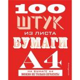 100ИдейДляДетей 100 штук из листа бумаги А4 (на бумаге А4 можно не только печатать!), (Эксмо, 2016), Обл, c.208