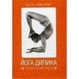 Айенгар Б.К.С. Йога Дипика. Прояснение йоги, (Альпина,Нон-Фикшн, 2017), 7Бц, c.494