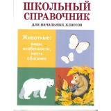 ШкольныйСправочник Животные. Виды, особенности, места обитания (для начальных классов), (Стрекоза, 2016), Обл, c.64