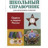 ШкольныйСправочник Замотина М. Ордена и медали России (для начальной школы), (Стрекоза, 2016), Обл, c.64