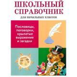 ШкольныйСправочник Позина Е.,Давыдова Т. Пословицы, поговорки, крылатые выражения (для начальной школы), (Стрекоза, 2016), Обл, c.64