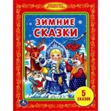 БибДетСада Зимние сказки, (Умка, 2016), 7Бц, c.48