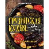 ВесьМирНаТвоейКухне Билиходзе Н. Грузинская кухня. Любовь на вкус. Яркие рецепты, (Эксмо, 2018), 7Б, c.128