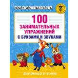 АкадемияНачальногоОбразования Костылева Н.Ю. 100 занимательных упражнений с буквами и звуками (для детей 4-5 лет), (АСТ, 2020), Обл, c.64