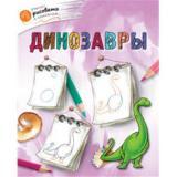 УчимсяРисоватьСКотенком Орехов А.А. Динозавры (пошаговые наглядные инструкции по рисованию), (ВАКО, 2017), Обл, c.16