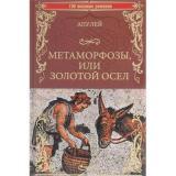 100ВеликихРоманов Апулей Л. Метаморфозы, или Золотой осел, (Вече, 2017), 7Б, c.352