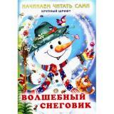 НачинаемЧитатьСами Волшебный Снеговик (Гурина И.В.), Арт.22266, (Фламинго, 2016), Обл, c.16