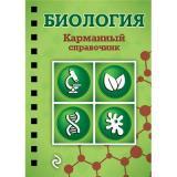 КарманныйСправочник Никитинская Т.В. Биология (на спирали), (Эксмо, 2018), Обл, c.256