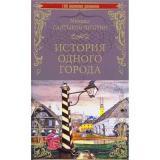 100ВеликихРоманов Салтыков-Щедрин М.Е. История одного города, (Вече, 2017), 7Б, c.512