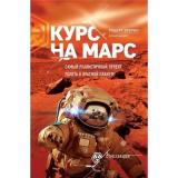 Civiliзация Зубрин Р.,Вагнер Р. Курс на Марс. Самый реалистичный проект полета к Красной планете, (Эксмо, 2017), 7Б, c.480
