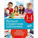 Полный справочник школьника 1-4кл, (Эксмо, 2018), Инт, c.272