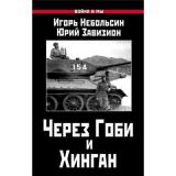 ВойнаИМы Небольсин И.В.,Завизион Ю.Г. Через Гоби и Хинган, (Эксмо,Яуза, 2017), 7Б, c.384