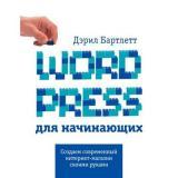 МировойКомпьютерныйБестселлер Бартлетт Д. Wordpress для начинающих (создаем современный интернет-магазин своими руками), (Эксмо, 2017), Обл, c.208