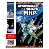 ВойнаИМыРакетнаяКоллекция Железняков А.Б.,Гапонов В.А. Орбитальный комплекс