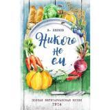 Белков В. Никого не ем. Полная вегетарианская кухня. 1914, (Эксмо, 2017), 7Б, c.160