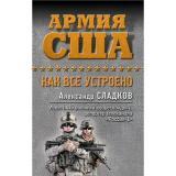 АрмияСШАГлазамиВоенногоЖурналиста Сладков А.В. Как все устроено, (Эксмо, 2017), 7Б, c.320