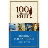 100ГлавныхКниг-м Нортон А. Звездные изгнанники (роман), (Эксмо, 2017), Обл, c.320