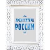 Архитектура России (подарочная) (Агронский В.И.), (Эксмо, 2017), 7Б, c.304