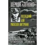 ВоенноИсторическиеКниги Музальков Е.Н.,Хитряк Е.Л. Операция