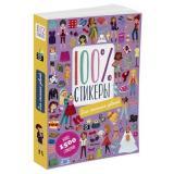 100%Стикеры Для стильных девочек (более 1500 стикеров), (Махаон,АзбукаАттикус, 2017), Обл, c.172