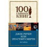 100ГлавныхКниг-м Чайлд Л. Джек Ричер, или Это стоит смерти, (Эксмо, 2017), Обл, c.480