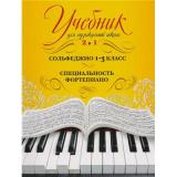 МаленькийМузыкант Учебник для музыкальной школы 2в1. Сольфеджио 1-3кл. Специальность фортепьяно, (Эксмо, 2017), Обл, c.96