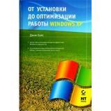Бойс Джим От установки до оптимизации работы Windows XP, (АСТ,НТ Пресс, 2007), 7Бц, c.688