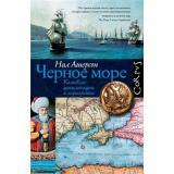 Corpus[historia] Ашерсон Н. Черное море. Колыбель цивилизации и варварства, (АСТ, CORPUS, 2017), 7Б, c.480