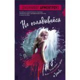 #Jennifer Арментроут Дж.Л. Не оглядывайся (роман), (АСТ, 2017), 7Б, c.416