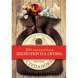 300Шепотков Степанова Н.И. Шепотки на огонь (м/ф), (РиполКлассик, 2017), 7Бц, c.192