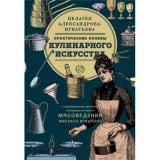 Corpus Александрова-Игнатьева П.П. Практические основы кулинарного искусства (с приложением краткого популярного курса